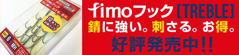 fimoフック